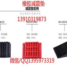 木地板减震用的橡胶垫,橡胶减震垫,找平弹性垫图片