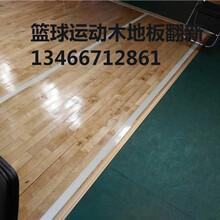 体育馆木地板厂家施工价格,运动实木地板,篮球木地板规格图片