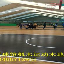 篮球馆木地板翻新价格,体育馆实木地板规格,橡胶减震垫图片