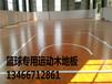 篮球木地板厂家施工价格,体育木地板翻新,运动实木地板厂家