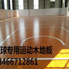 篮球木地板厂家施工价格,体育木地板翻新,运动实木地板厂家图片