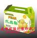 成都包装厂、雪梨包装盒、香梨包装箱生产定制