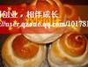 台湾小蜂蜜面包全国招商空白地区诚招代理