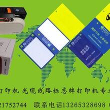 电力标牌打印机铁通吊牌打印机电缆吊牌打印机PVC挂牌打印机HITICS200E