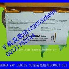 斑馬800033-347CN03色帶ZXP3C半格彩色帶圖片