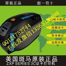 斑馬ZXP3C電信標牌打印機IC卡打印機ID卡打印機P330I圖片