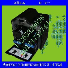高清卡片打印机转印证卡打印机FARGO单面彩色证卡打印机HDP5000图片