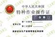 赣州中级焊工证怎么获取