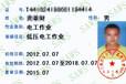 九江电工证书办理
