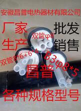 安徽昌普/316SS加热电缆/耐高温电伴热管缆线/烟气取样复合管分析仪取样管线\Br-h-42-2-8图片