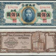 民国纸币专业拍卖-公司