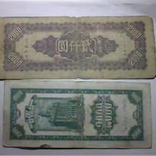 民国纸币贰仟元拍卖去哪好卖