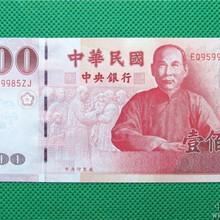权威民国纸币拍卖-正规公司