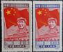 近期的开国纪念邮票私下交易价格