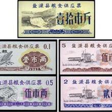 太原区公粮票哪里拍卖安全