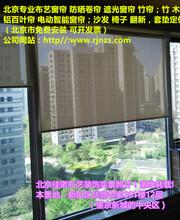 北京别墅窗帘布艺窗帘办公窗帘沙发套免费安装