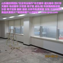 北京布艺窗帘定做,柔纱帘,定做沙发套,沙发垫定做