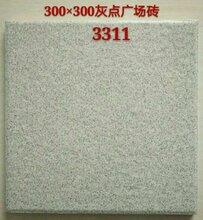 300乘300广场砖,灰麻点广场砖图片