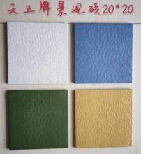 河南信阳200乘200天正广场砖,上人屋面景观砖批发图片