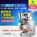 南通新型210B饺子机,饺子馆做水饺机器