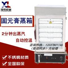 不锈钢电蒸箱,商用固元膏蒸箱