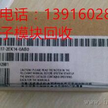 辽宁沈阳回收西门子CPU417模块收购西门子315处理器