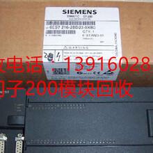上海地区高价回收西门子200PLC模块