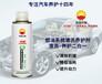 中國石油優力能汽車養護用品燃油系統養護清洗劑燃油添加劑