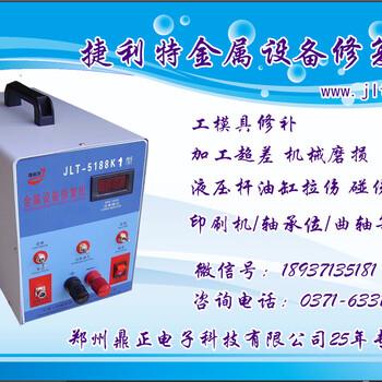 捷利特大功率金属修复冷焊机