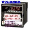 日本大仓温度压力电压电流曲线笔式有纸记录仪RM10C多通道记录器