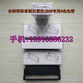 台湾伟林有纸记录仪CR06色带WPSR188A000001A记录纸型号B9565AW