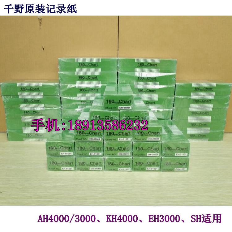 AH4000千野EH3000记录仪KH46原装0-1000记录200-B-318纸EH05036