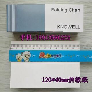 诺微尔KNOWELL折叠式Z型12040热敏纸KN-3599华菱KR1006T记录仪用图片1