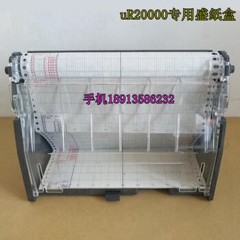 橫河uR20000記錄儀437112送紙盒B9906DA記錄紙9573AN色帶B9906JA