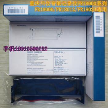 重慶川儀FR18000有紙記錄儀FR18006-12-24色帶B9906JA記錄紙9573AN