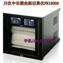 川仪FR18000中长图走纸打印记录仪FR1800612色带B9906JA记录纸9573AN