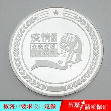 抗疫表彰纪念币制作纯银纪念币纪念章定做退休纪念币图片