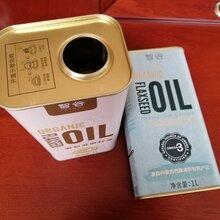 250ML核桃油鐵罐印花馬口鐵包裝罐500毫升亞麻籽油鐵罐圖片