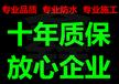 哈尔滨鑫绿洲防水专业防水十年质保放心企业专业防水堵漏