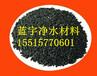 焦炭滤料厂家蓝宇焦炭滤料水过滤优质滤料欢迎询价