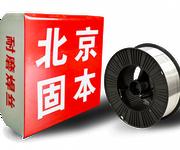北京固本KB100耐磨焊丝图片