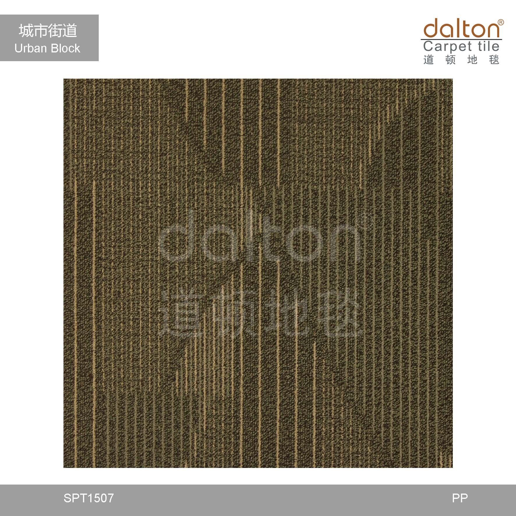 上海办公室方块地毯