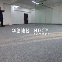 上海办公室写字楼满铺地毯耐磨防尘吸音防滑整铺地毯图片