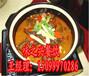 广州驴肉火锅培训,哪里学习做驴肉火锅