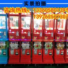 天津雙人精品娃娃機扭蛋機廠家經銷商