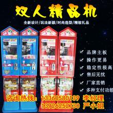 北京商場精品迷你娃娃機扭蛋機源頭低價銷售