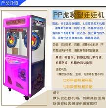 重慶高端豪華英倫風娃娃機廠家現貨供應