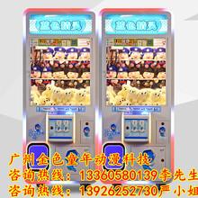 江蘇揚州藍色精靈娃娃機一臺多少錢