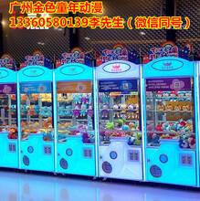 南京周邊商場超市投放娃娃機設備經銷商
