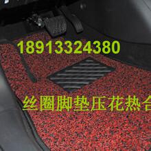 汽车丝圈脚垫热合机(普发特)批发厂家直销图片